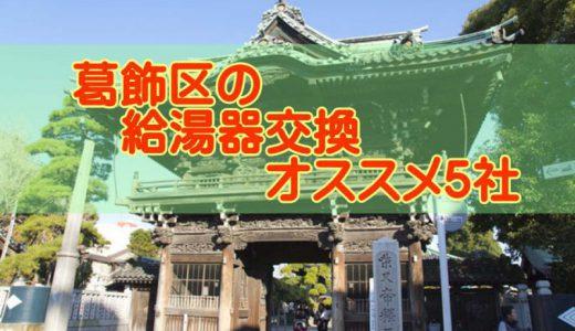 【2021年】東京都葛飾区の給湯器交換 オススメ5社とその特徴