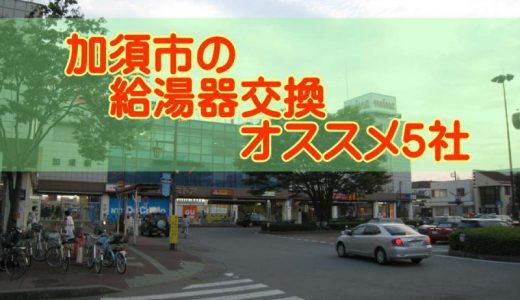 【2019年】加須市の給湯器交換 オススメ5社とその特徴