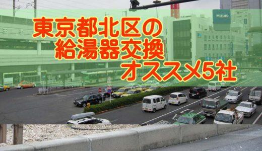 【2019年】東京都北区の給湯器交換 オススメ5社とその特徴