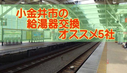 【2019年】東京都小金井市の給湯器交換 オススメ5社とその特徴