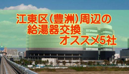 【2019年】江東区(豊洲)の給湯器交換 オススメ5社とその特徴