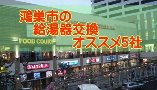 【2019年】鴻巣市の給湯器交換 オススメ5社とその特徴