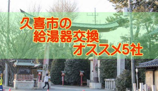 【2019年】久喜市の給湯器交換 オススメ5社とその特徴