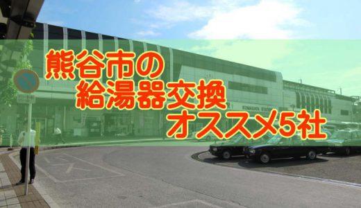 【2019年】熊谷市の給湯器交換 オススメ5社とその特徴