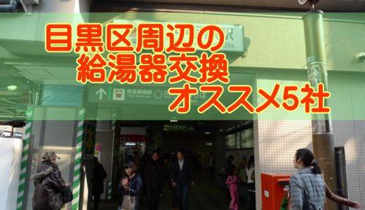 【2019年】東京都目黒区の給湯器交換 オススメ5社とその特徴