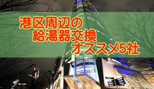【2021年】東京都港区の給湯器交換 オススメ5社とその特徴