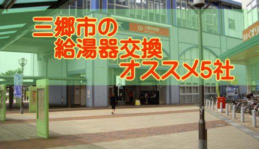 【2019年】三郷市の給湯器交換 オススメ5社とその特徴