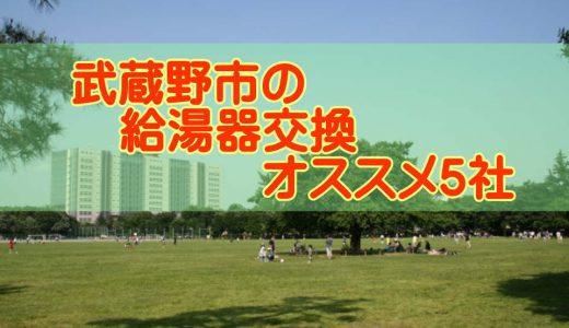 【2019年】東京都武蔵野市の給湯器交換 オススメ5社とその特徴