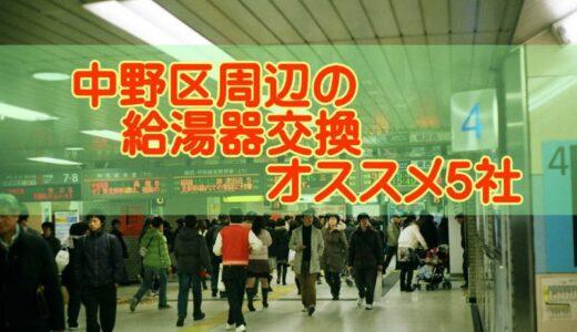 【2019年】東京都中野区の給湯器交換 オススメ5社とその特徴