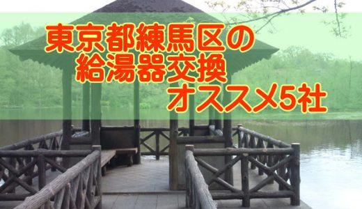 【2019年】東京都練馬区の給湯器交換 オススメ5社とその特徴