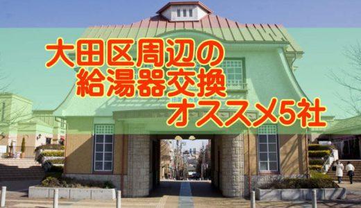【2019年】東京都大田区の給湯器交換 オススメ5社とその特徴