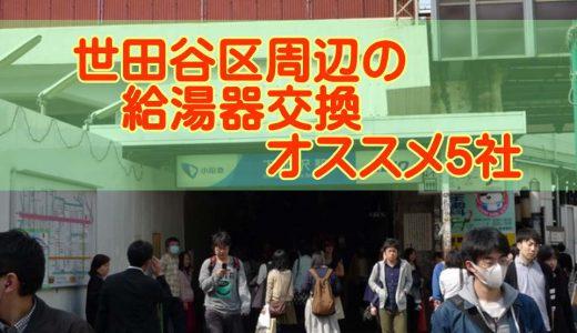 【2019年】東京都世田谷区の給湯器交換 オススメ5社とその特徴
