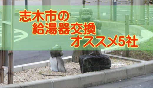 【2019年】志木市の給湯器交換 オススメ5社とその特徴