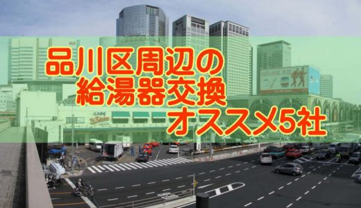 【2019年】東京都品川区の給湯器交換 オススメ5社とその特徴