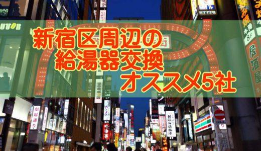 【2019年】東京都新宿区の給湯器交換 オススメ5社とその特徴