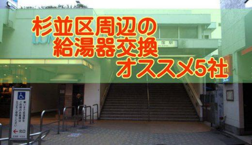【2019年】東京都杉並区の給湯器交換 オススメ5社とその特徴