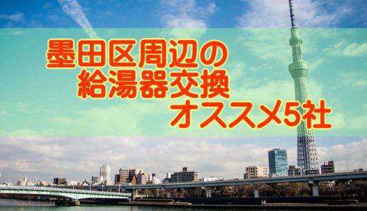 【2019年】東京都墨田区の給湯器交換 オススメ5社とその特徴