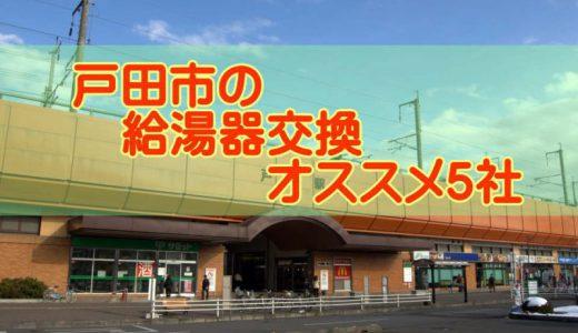 【2019年】戸田市の給湯器交換 オススメ5社とその特徴