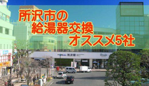 【2019年】所沢市の給湯器交換 オススメ5社とその特徴