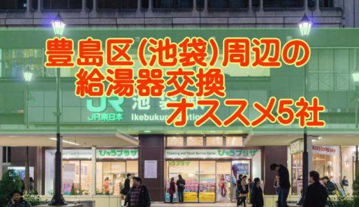 【2019年】豊島区(池袋周辺)の給湯器交換 オススメ5社とその特徴