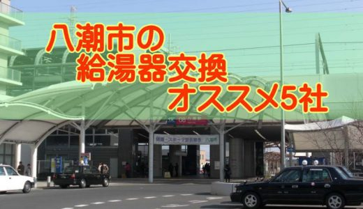【2019年】八潮市の給湯器交換 オススメ5社とその特徴