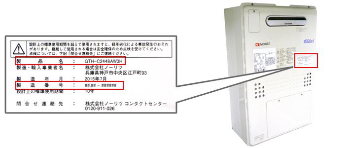 給湯器本体のフロントパネルや側面に記載されている製造年月日