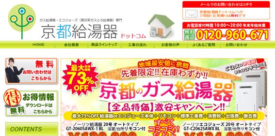 京都給湯器ドットコム