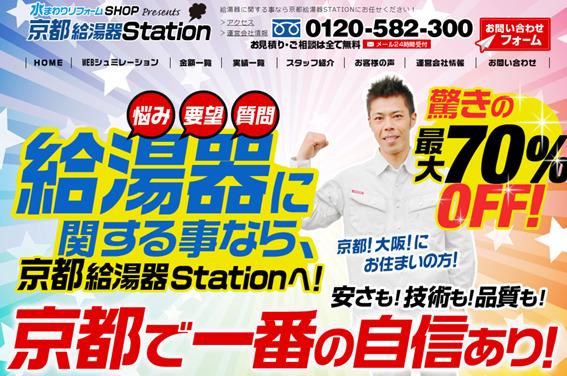 京都給湯器Station